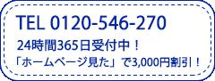 電話番号0120-546-270
